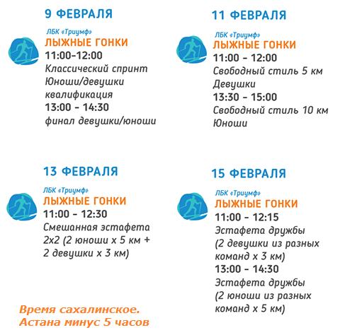 """Календарь лыжных гонок в программе Игр """"Дети Азии"""""""